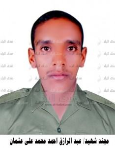 عبد الرازق احمد محمد_دراو