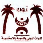 جمعية نوب للتراث النوبي والتنمية بالإسكندرية