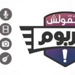فريق كوما و مهرجان متقولش ايربوم