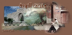 «متحف النوبة»