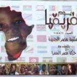 حركة «مصر السمرا»