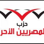 حزب المصريين الأحرار