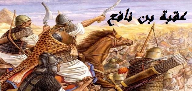 6 رمضان.. فتح بلاد النوبة على أيدي عقبة بن نافع