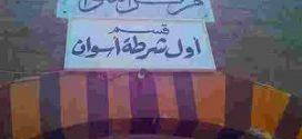 عاجل : وفاة مُحتجَز بمركز شرطة فى أسوان
