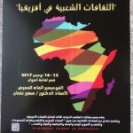 """ملتقى الثقافات الأفريقى يرفعون شعار """"أسوان عاصمة الثقافة الأفريقية"""""""