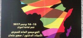 """فنانو ملتقى الثقافات الأفريقى يرفعون شعار """"أسوان عاصمة الثقافة الأفريقية"""""""