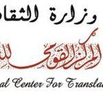 المركز القومى للترجمة