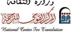 جامعة أسوان توافق على فتح منفذ بيع دائم لكتب المركز القومى للترجمة