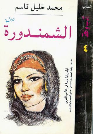 محمد خليل قاسم ( اول روائى نوبى)
