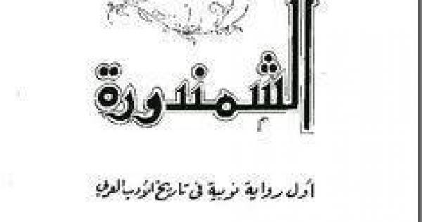 """الشمندوره""""المعني و الرمز""""…بقلم محمود أمين العالم"""