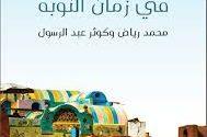 (قراة فى كتاب رحلة في زمان النوبة ..الدكتور محمد رياض) ,,,